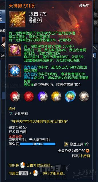 《剑灵》咒术师天神武器分析