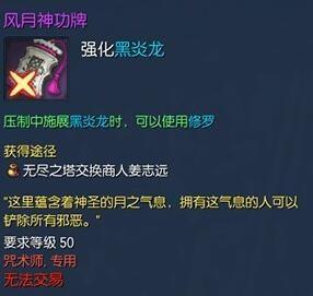 《剑灵》咒术师风月神功牌介绍