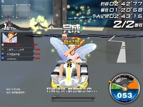 《QQ飞车》改装系统玩法详解