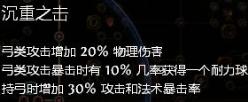 《流放之路》平民游侠BD玩法介绍