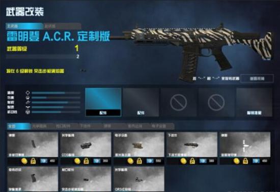 《使命召唤ol》ACR定制版介绍