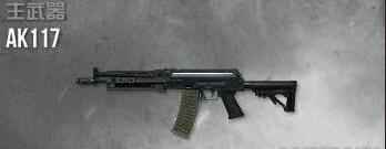 《使命召唤OL》AK117性能分析