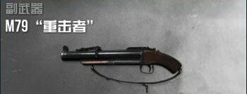 《使命召唤OL》M79重击者介绍
