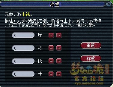梦幻西游七星冢攻略图片