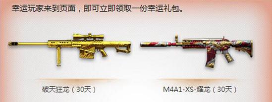 《穿越火线》M4A1-XS-耀龙介绍