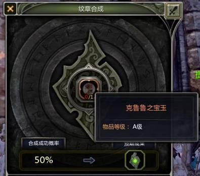 《龙之谷》纹章系统介绍