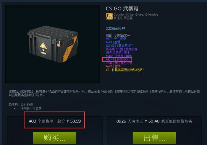 《CS:GO》淬火AK获取方法