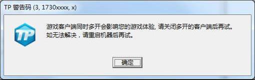 冒险岛2出现TP警告码怎么办_客户端崩溃解决方法