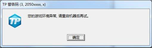 《CF》TP警告码解决方法大全