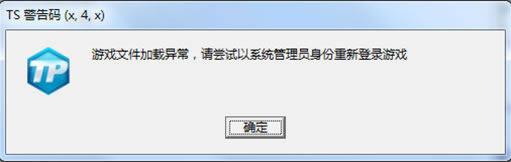 《DNF》TS警告码处理方案大全