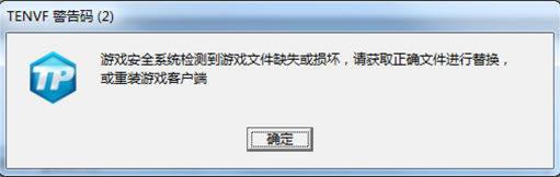 怪物猎人OLTENVF警告码是什么_TENVF警告码解决方法
