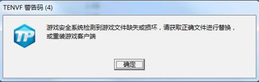 《CF》TENVF错误码提示处理方法