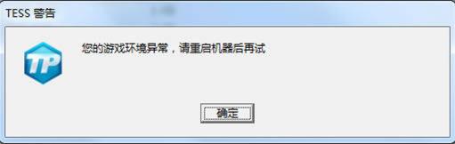 QQ飞车TESS警告码是什么_TESS警告码解决方法