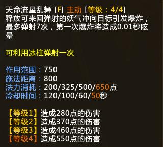 《梦三国2》天命妖星——郭嘉介绍