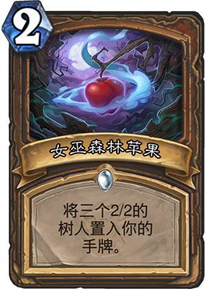 《炉石传说》女巫森林苹果图鉴介绍