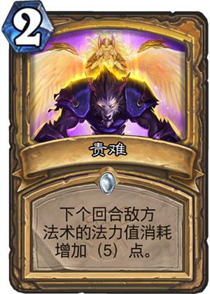 《炉石传说》女巫森林责难图鉴介绍
