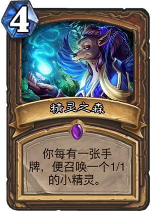 《炉石传说》女巫森林精灵之森图鉴介绍