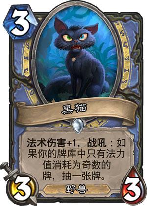 《炉石传说》女巫森林黑猫图鉴介绍