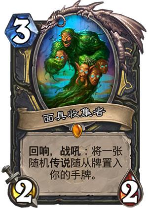 《炉石传说》女巫森林面具收集者图鉴介绍