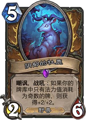 《炉石传说》女巫森林阴郁的牡鹿介绍