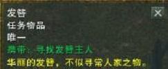 《剑网3》宠物兔子小锦获取攻略大全