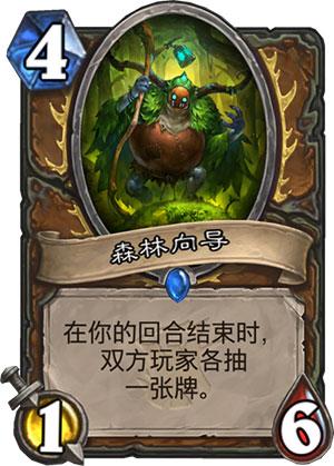 《炉石传说》女巫森林森林向导图鉴介绍
