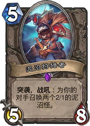 《炉石传说》女巫森林泥沼狩猎者图鉴介绍