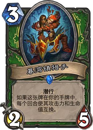 《炉石传说》暮湾镇猎手图鉴介绍