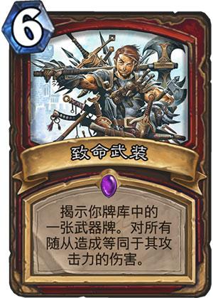 《炉石传说》女巫森林致命武装图鉴