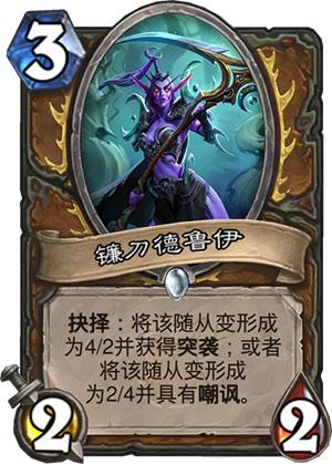《炉石传说》女巫森林镰刀德鲁伊图鉴