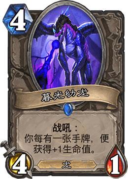 《炉石传说》女巫森林失魂的守卫图鉴介绍