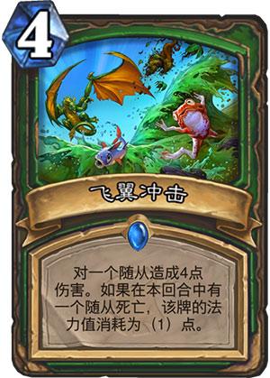 《炉石传说》女巫森林飞翼冲击图鉴分享