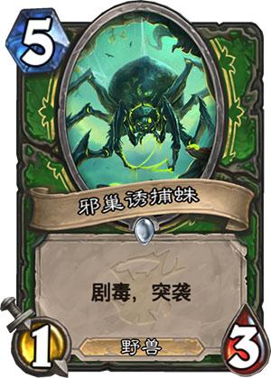 《炉石传说》女巫森林邪巢诱捕蛛图鉴分享