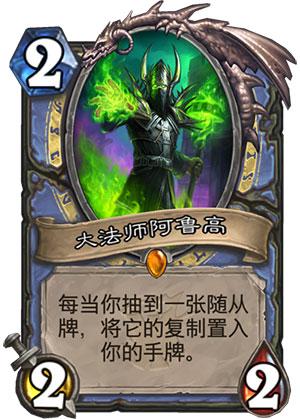 《炉石传说》女巫森林大法师阿鲁高图鉴