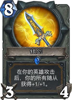 《炉石传说》女巫森林银剑图鉴