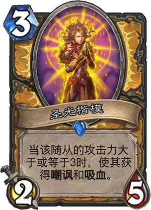 《炉石传说》女巫森林圣光楷模图鉴