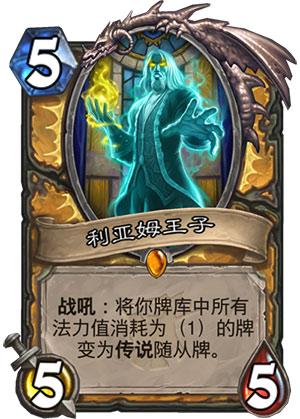 《炉石传说》女巫森林利亚姆王子图鉴