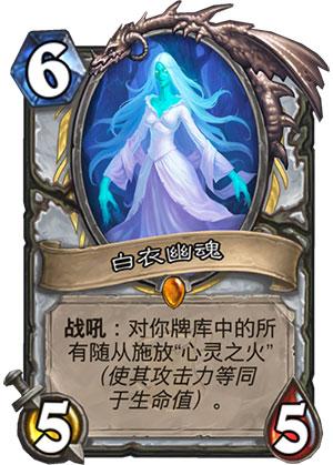《炉石传说》女巫森林白衣幽魂图鉴