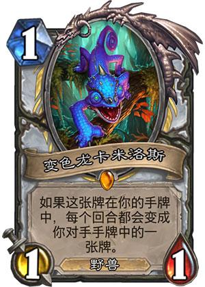 《炉石传说》女巫森林变色龙卡米洛斯图鉴