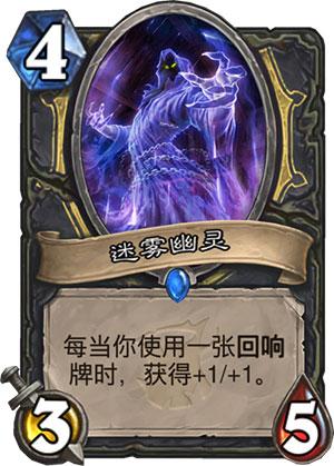 《炉石传说》女巫森林迷雾幽灵图鉴