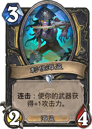 《炉石传说》女巫森林刺喉海盗图鉴