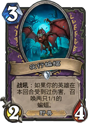 《炉石传说》女巫森林夜行蝙蝠图鉴