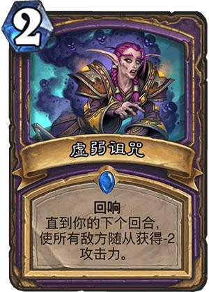 《炉石传说》女巫森林虚弱诅咒图鉴分享