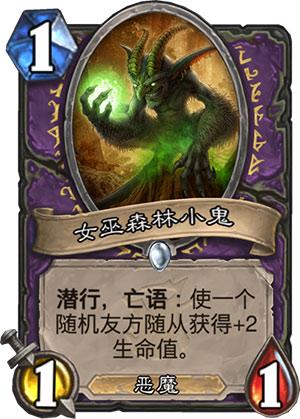《炉石传说》女巫森林小鬼图鉴