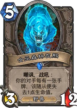 《炉石传说》女巫森林灰熊图鉴