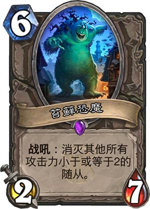 《炉石传说》女巫森林苔藓恐魔图鉴
