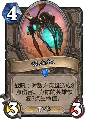 《炉石传说》女巫森林吸血蚊图鉴