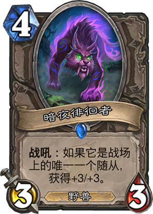 《炉石传说》女巫森林暗夜徘徊者图鉴