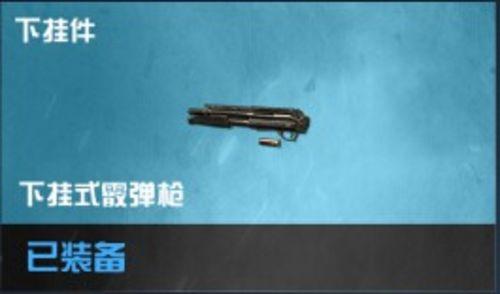 《使命召唤OL》下挂散弹枪使用心得图文评测
