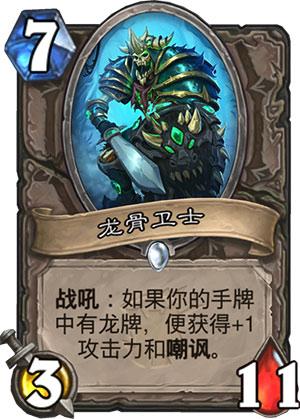 《炉石传说》女巫森林龙骨卫士图鉴介绍